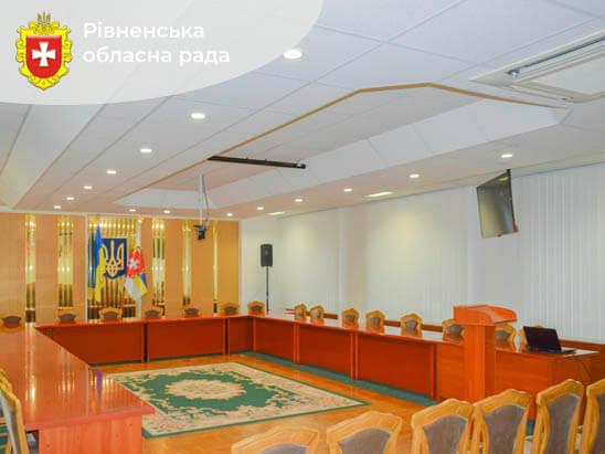 Конференц-зал для Ровненского областного совета